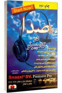 کتاب صدا در کامپیوتر نویسنده: منصور سجاد