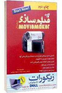 کتاب کلید فیلم سازی دیجیتال Movie Maker